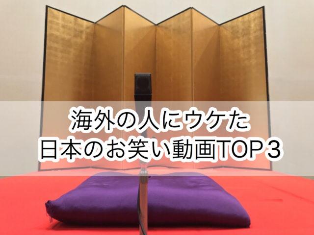 海外の人にウケた日本のお笑い動画TOP3