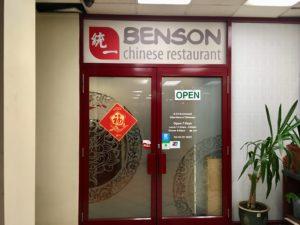 BENSON中華料理屋さん