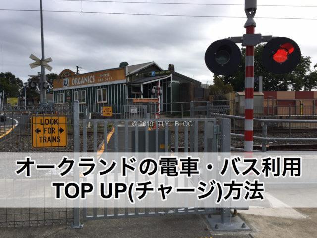 オークランドの電車・バス利用TOP UP方法