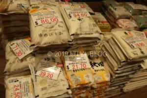 Japan Martで買えるお米