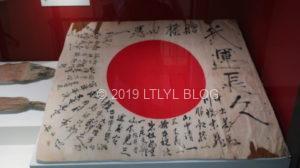 日本の国旗に記された名前