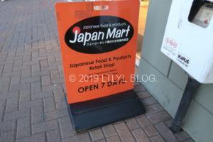 Japan Martの看板