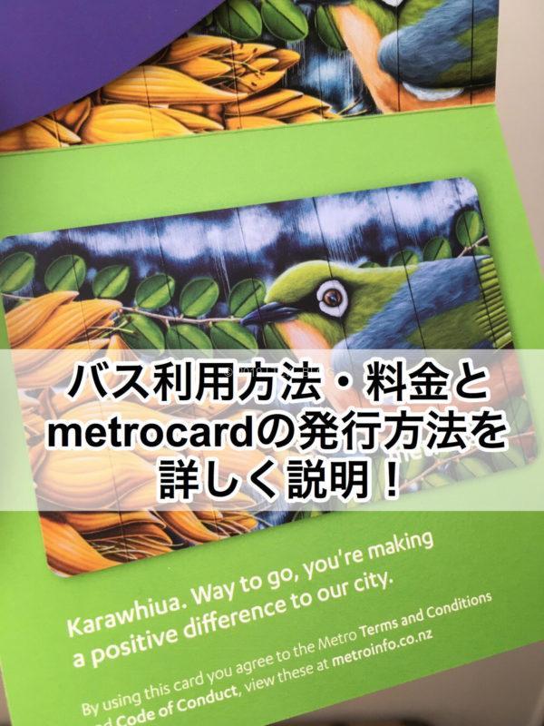 クライストチャーチのmetrocard