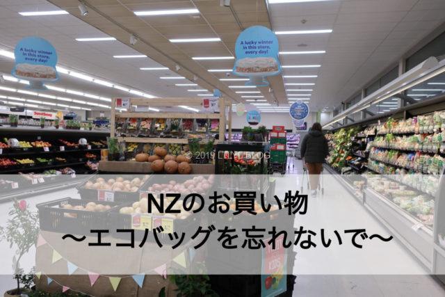 NZのお買い物~エコバッグを忘れないで~