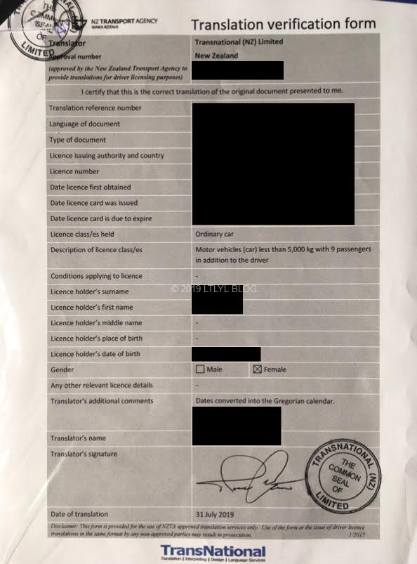 運転免許証の英語翻訳