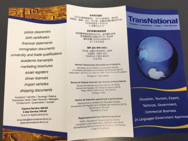 TransNationalパンフレット