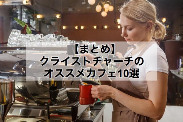 【まとめ】クライストチャーチのオススメカフェ10選