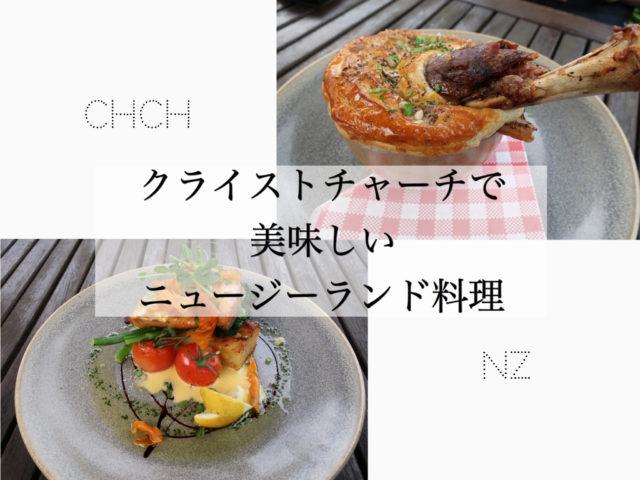 クライストチャーチで美味しいニュージーランド料理