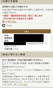 紀伊國屋オンライン購入画面7