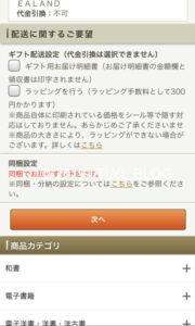 紀伊國屋オンライン購入画面4