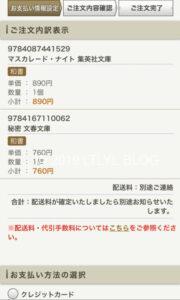 紀伊國屋オンライン購入画面5