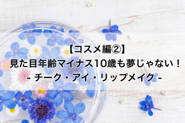 【コスメ編②】見た目年齢マイナス10歳も夢じゃない!