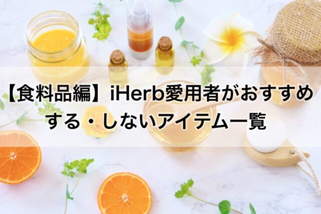 食料品編iHerbおすすめ