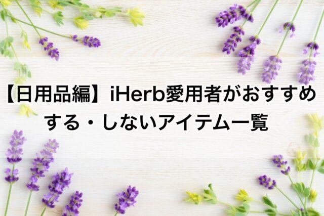 【日用品編】iHerb愛用者がおすすめする・しないアイテム一覧