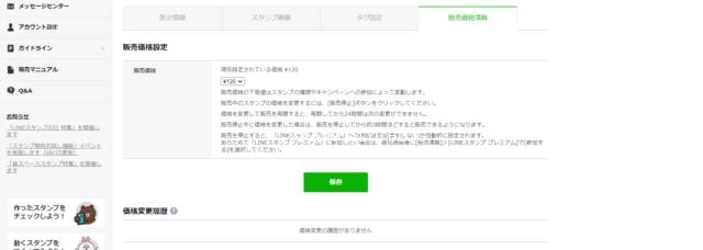 LINEスタンプ申請画面